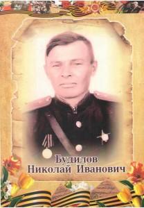 Будилов