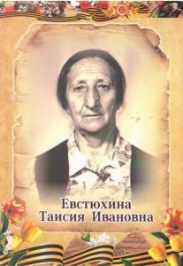 Евстюхина