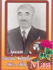 Зукемян-Николай-Андреевич