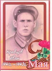 Кравцов-Иван