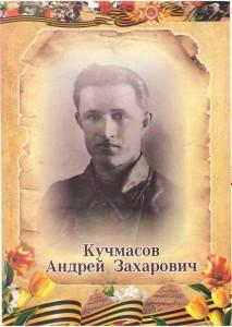 Кучмасов