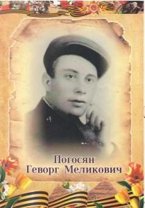Погосян