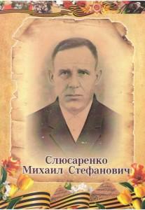 Слюсаренко