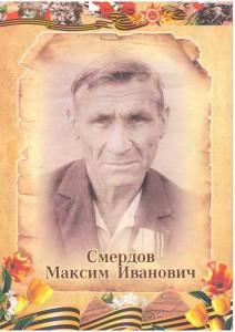 Смердов-Максим-Иванович