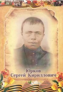 Юрков