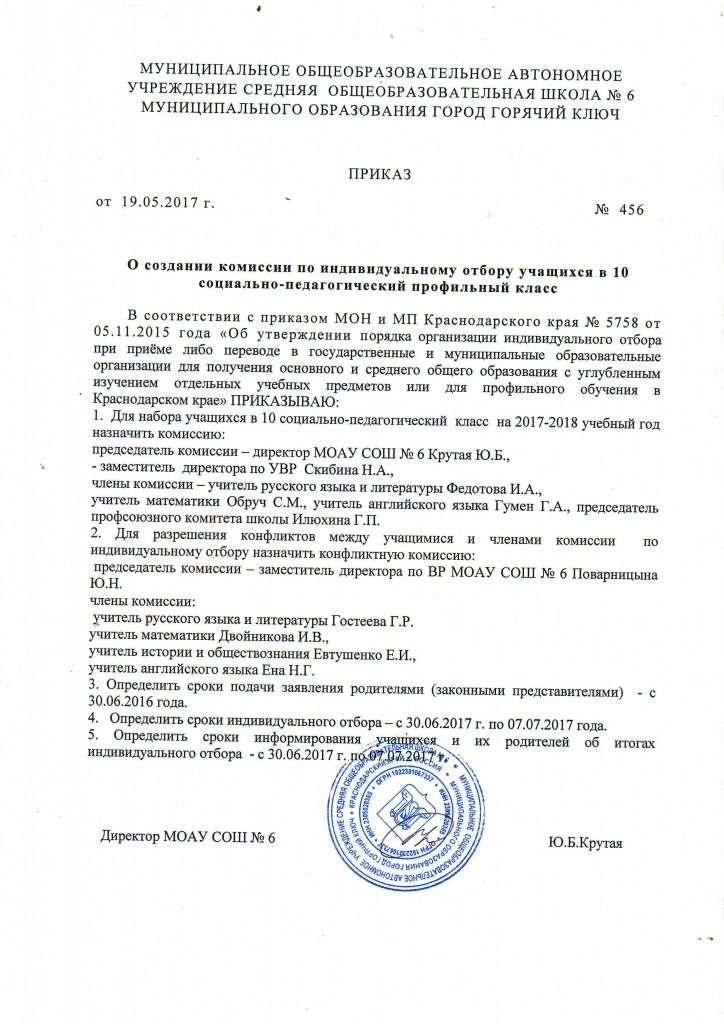 prikaz 456 19.05.17 o cozdanii komissii po individ otboru ucha v 10 kl