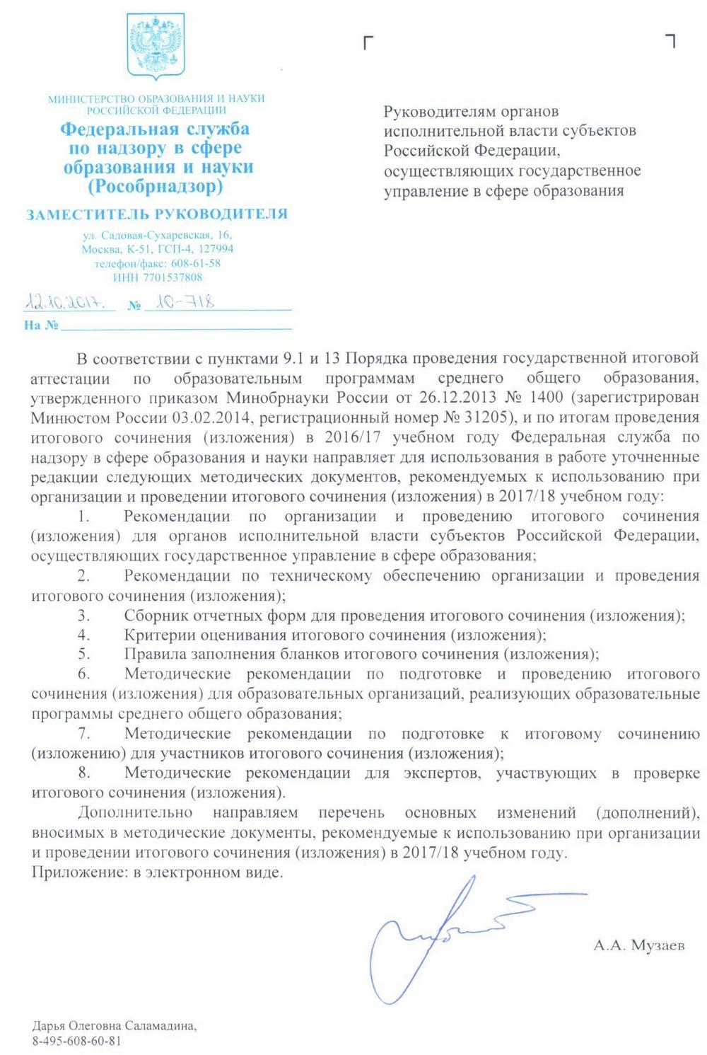 Письмо рособрнадзора