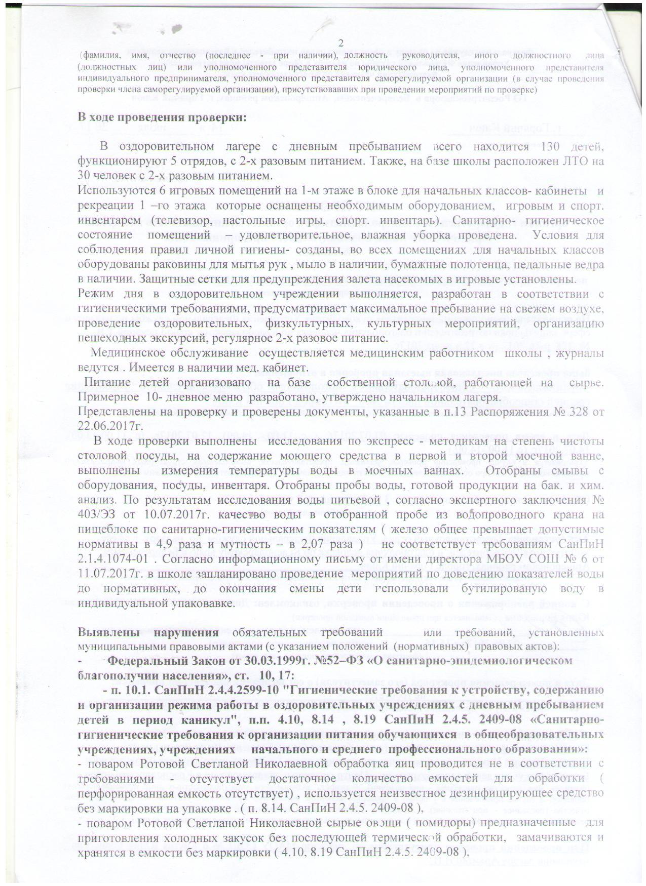 акт проверки 001