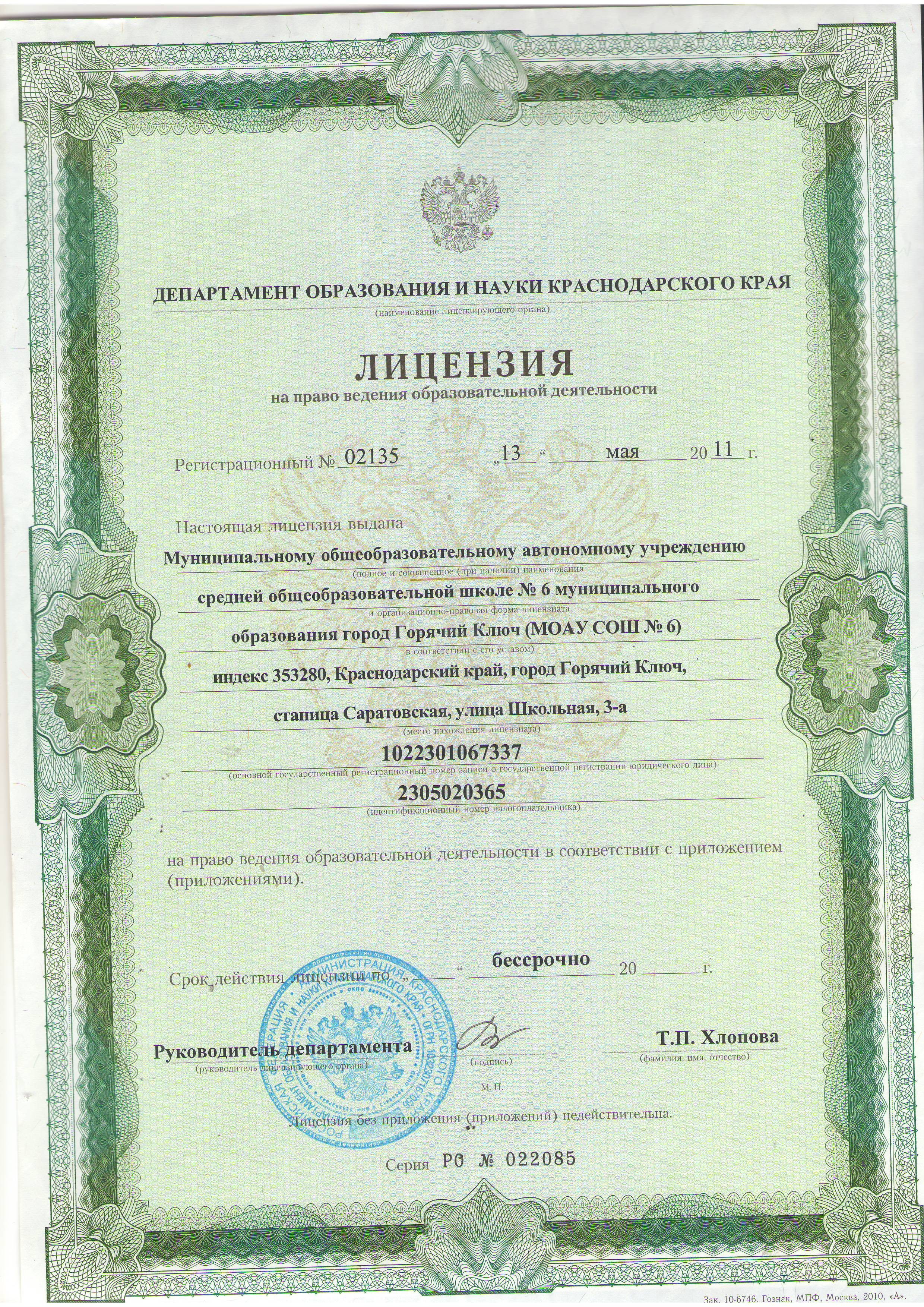 лицензия - копия