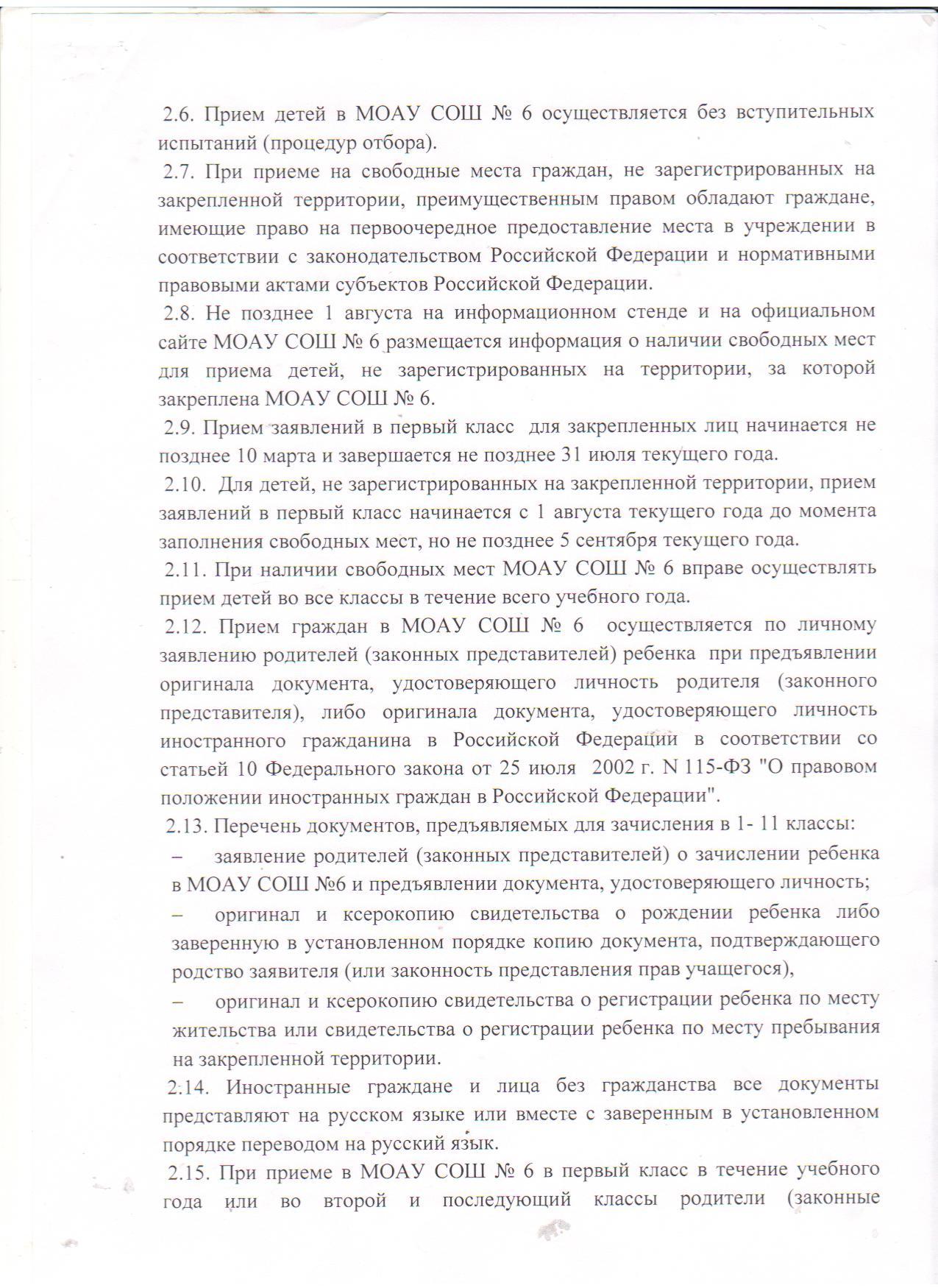 положение 2 страница