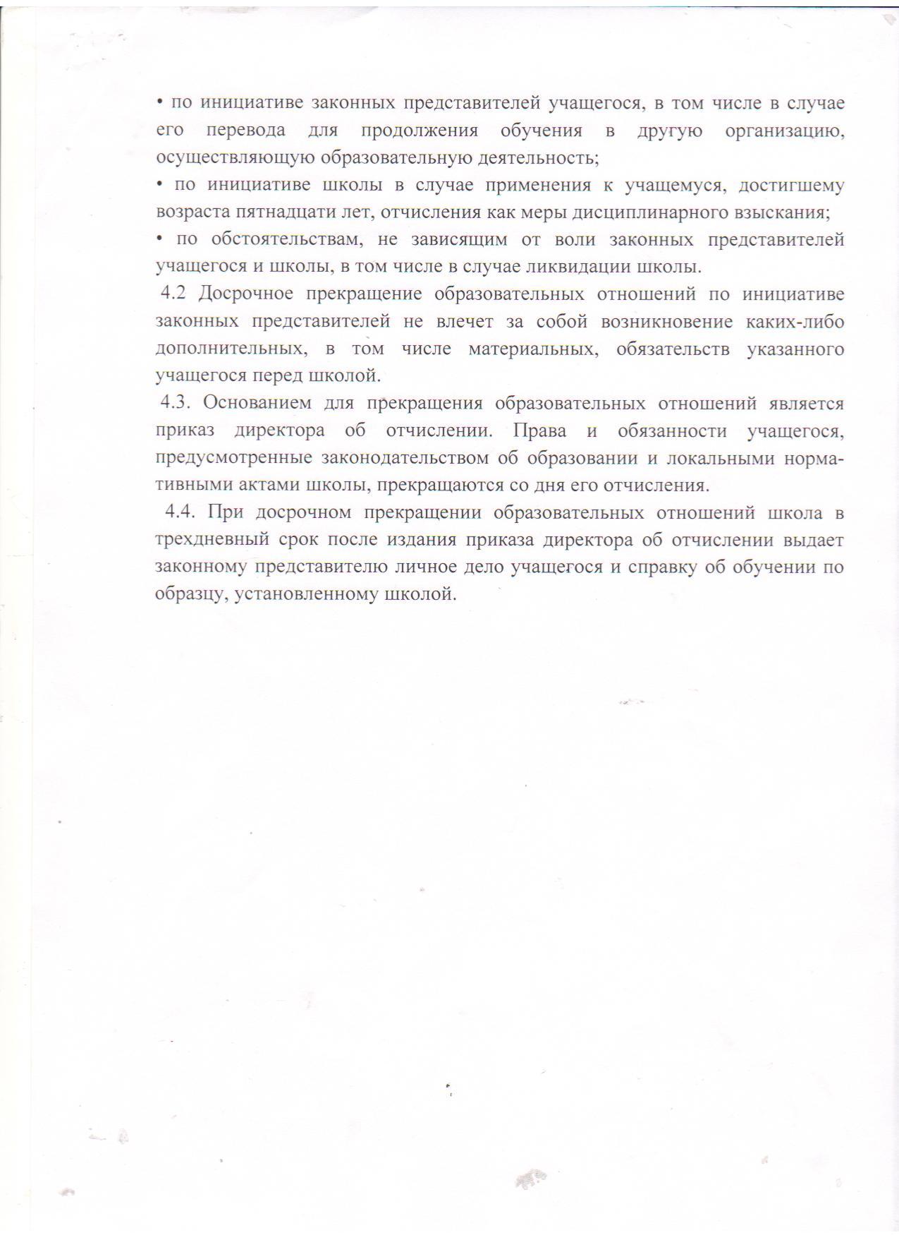 положение 4 страница