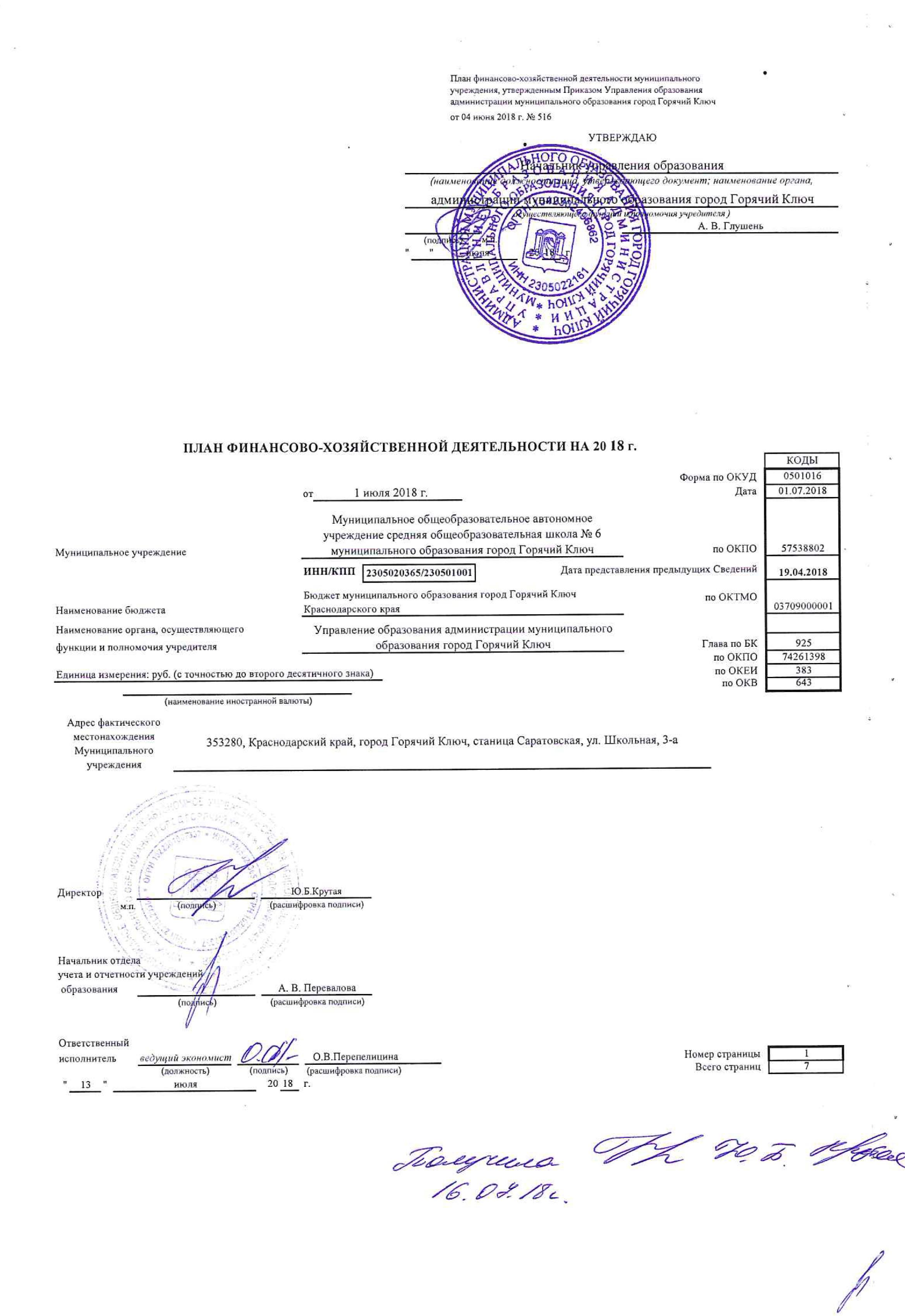 ПФХД-1л