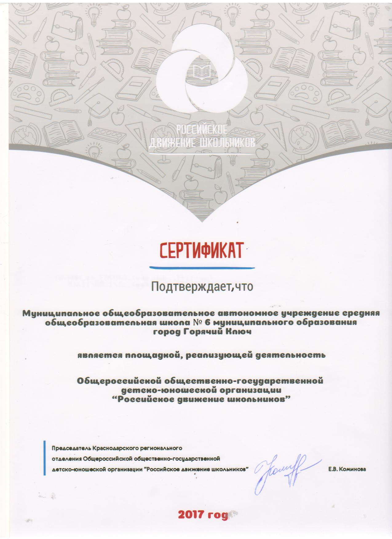 сертификат РДШ