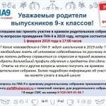 2019-01-14-sobranie-09