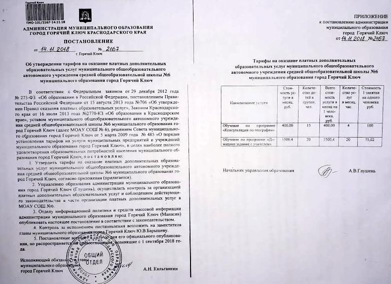 Постановление МО ГК №2167 от 14.11.18г