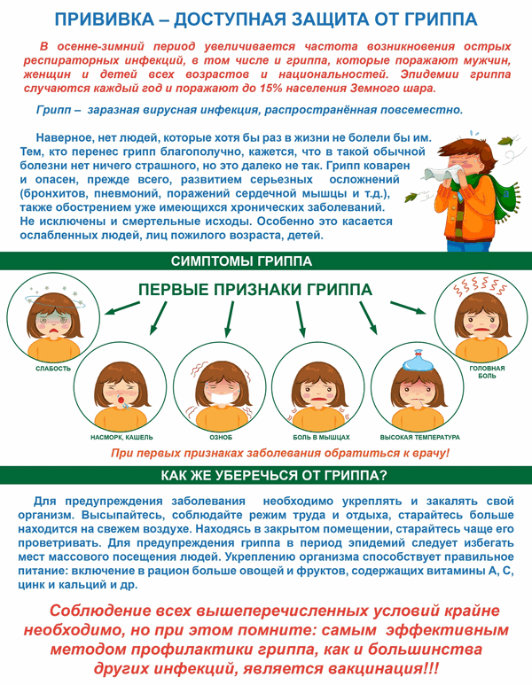 грипп на ссайт (1)