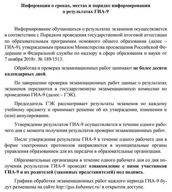 сроки и порядок информирования огэ 2020