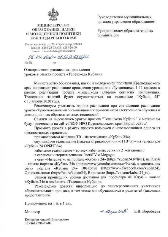 Письмо - расписание Телешкола Кубани_page-0001