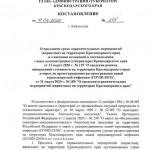 Постановление губернатора В.И. Кондратьева 215 от 11.04.2020 г._page-0001
