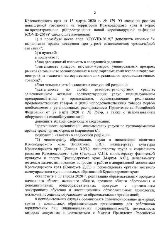 Постановление губернатора В.И. Кондратьева 215 от 11.04.2020 г._page-0002