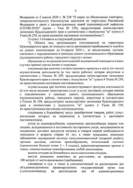 Постановление губернатора В.И. Кондратьева 215 от 11.04.2020 г._page-0003