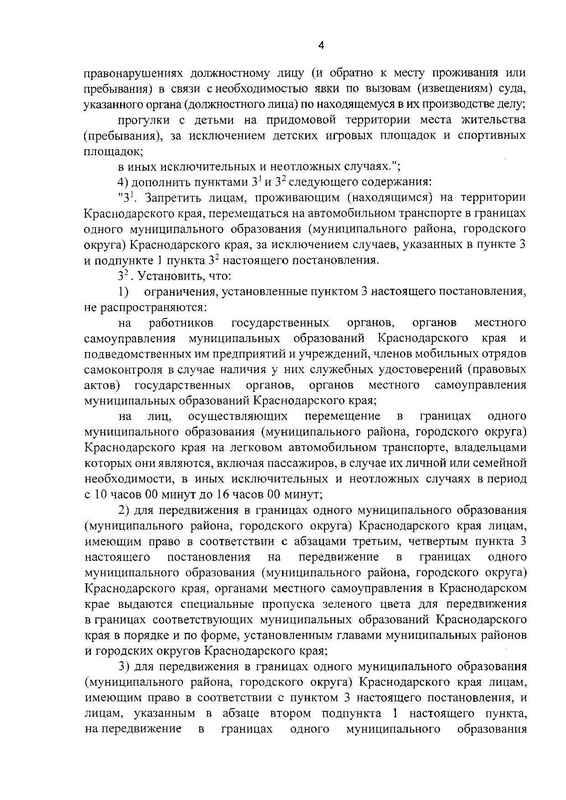 Постановление губернатора В.И. Кондратьева 215 от 11.04.2020 г._page-0004
