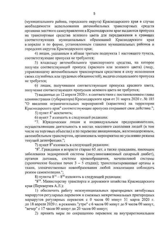 Постановление губернатора В.И. Кондратьева 215 от 11.04.2020 г._page-0005
