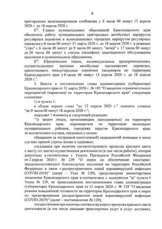 Постановление губернатора В.И. Кондратьева 215 от 11.04.2020 г._page-0006