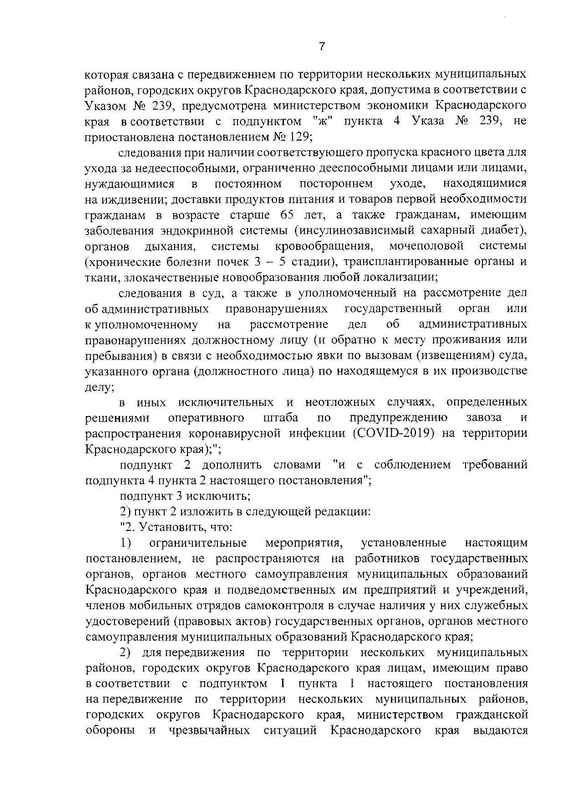 Постановление губернатора В.И. Кондратьева 215 от 11.04.2020 г._page-0007