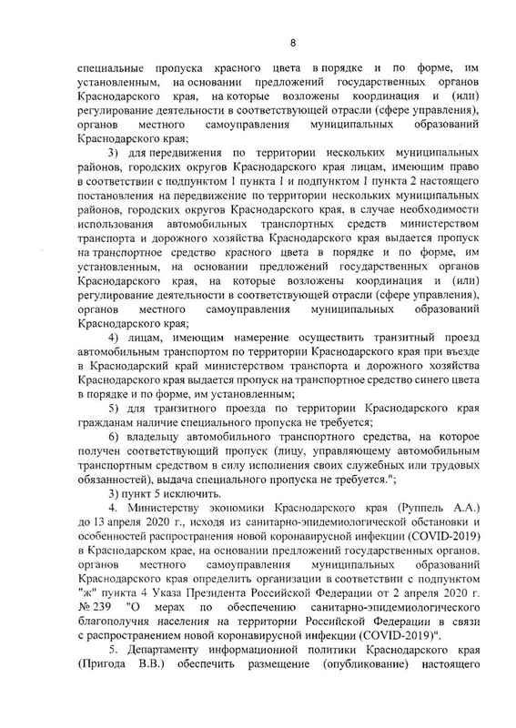 Постановление губернатора В.И. Кондратьева 215 от 11.04.2020 г._page-0008