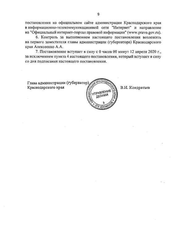 Постановление губернатора В.И. Кондратьева 215 от 11.04.2020 г._page-0009