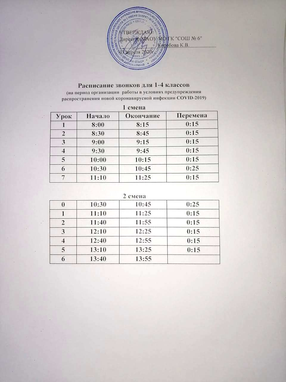 Расписание 1-4