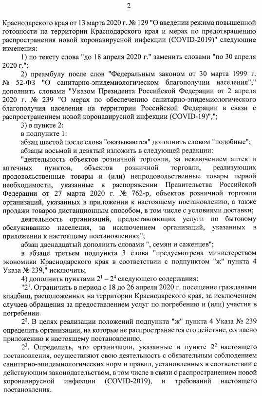 2020-04-17_23-54-48